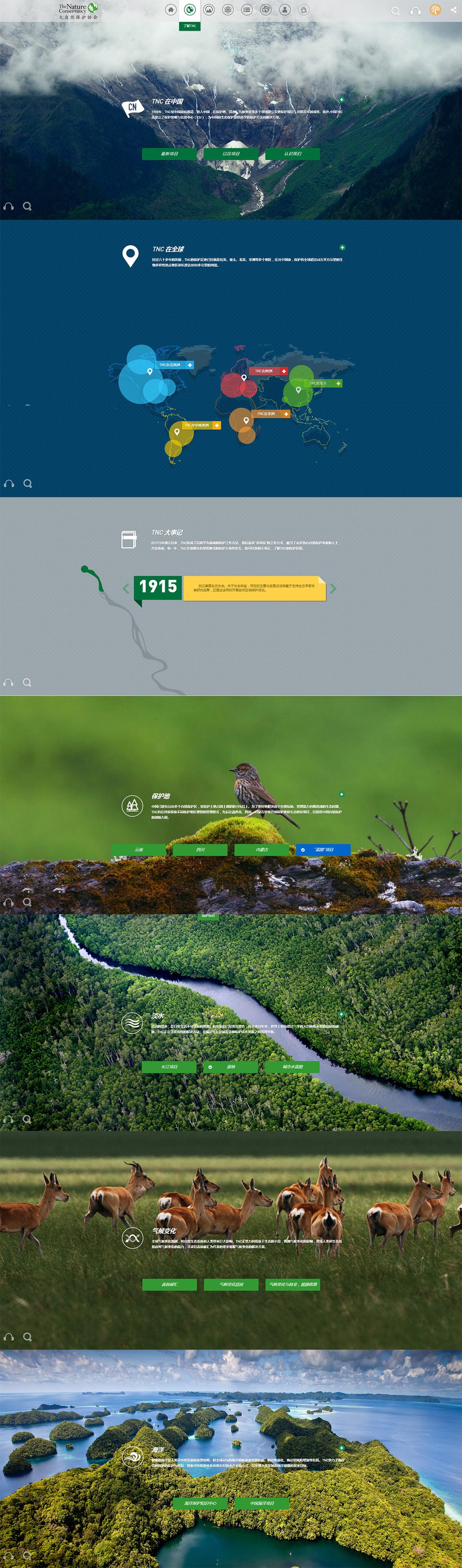 大自然保护协会网站案例