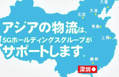 佐川物流微官网案例图片