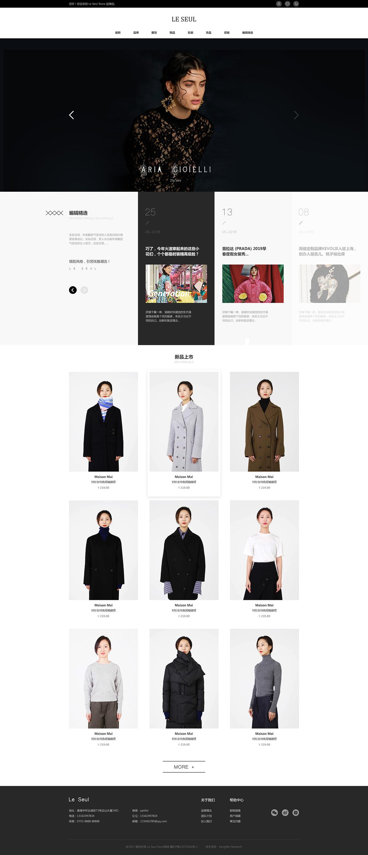 Le Seul Store商城网站案例