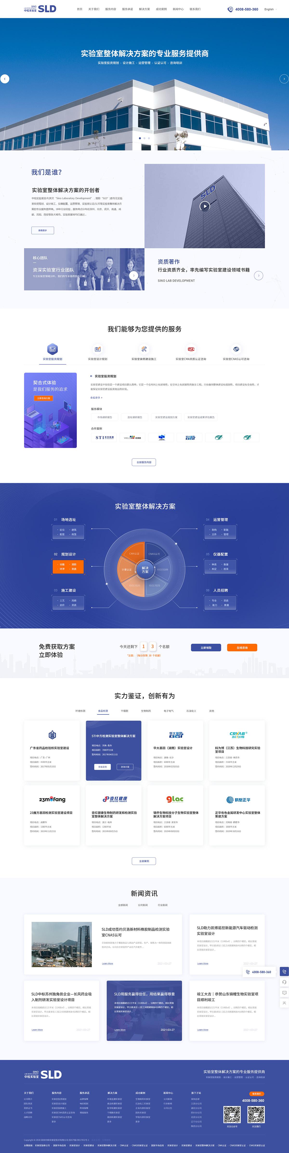 中检实验室技术网站案例