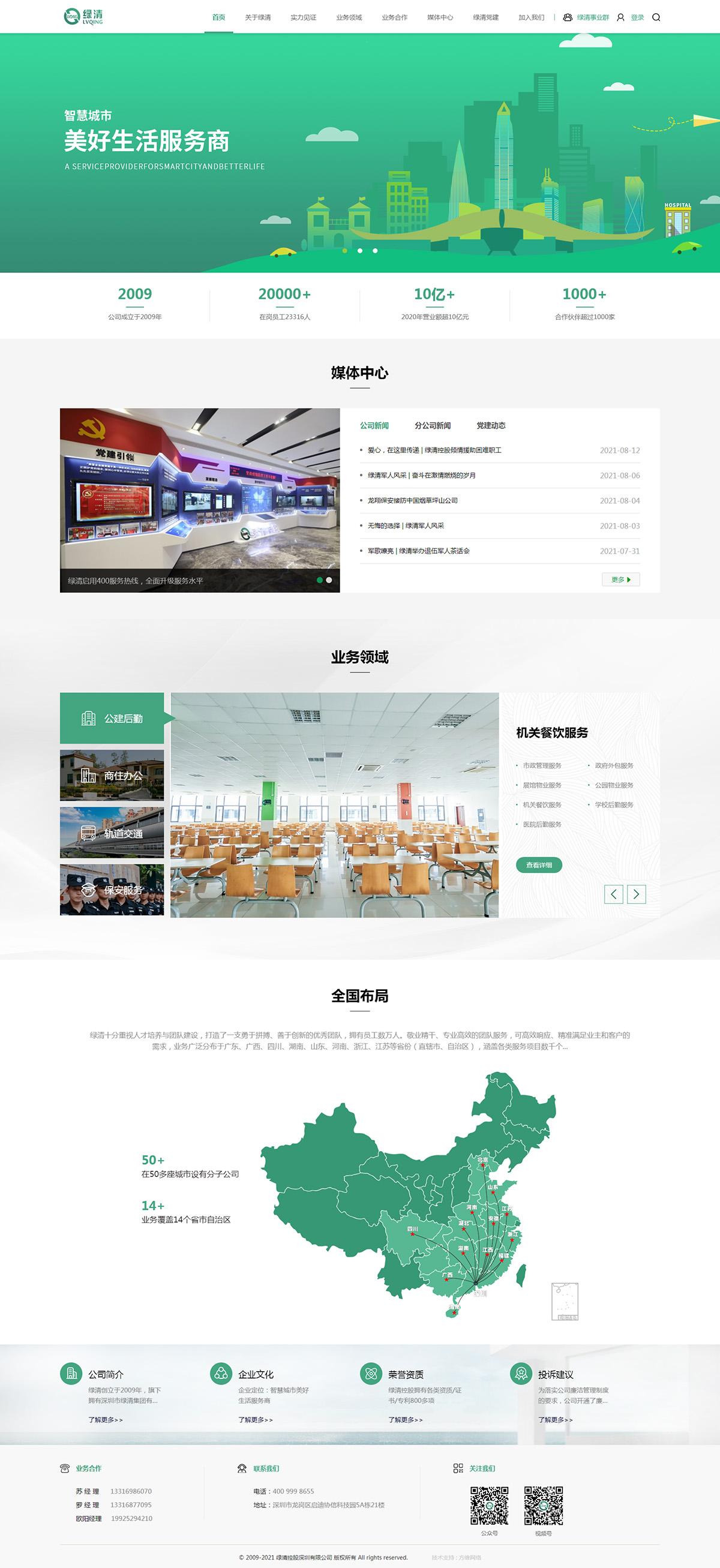 绿清集团网站案例