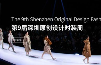 潮州原创设计时装周网站设计案例