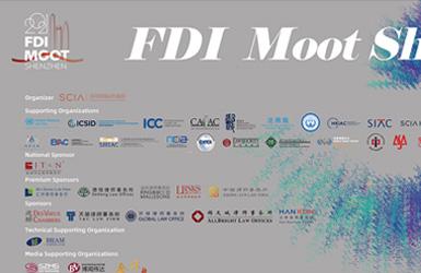 潮州国际仲裁院FDI模拟比赛网站设计案例