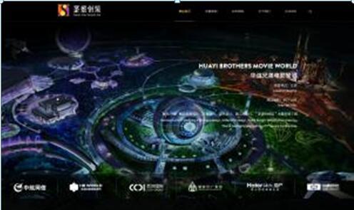 文旅网站设计2