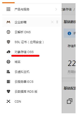 对象存储OSS管理i