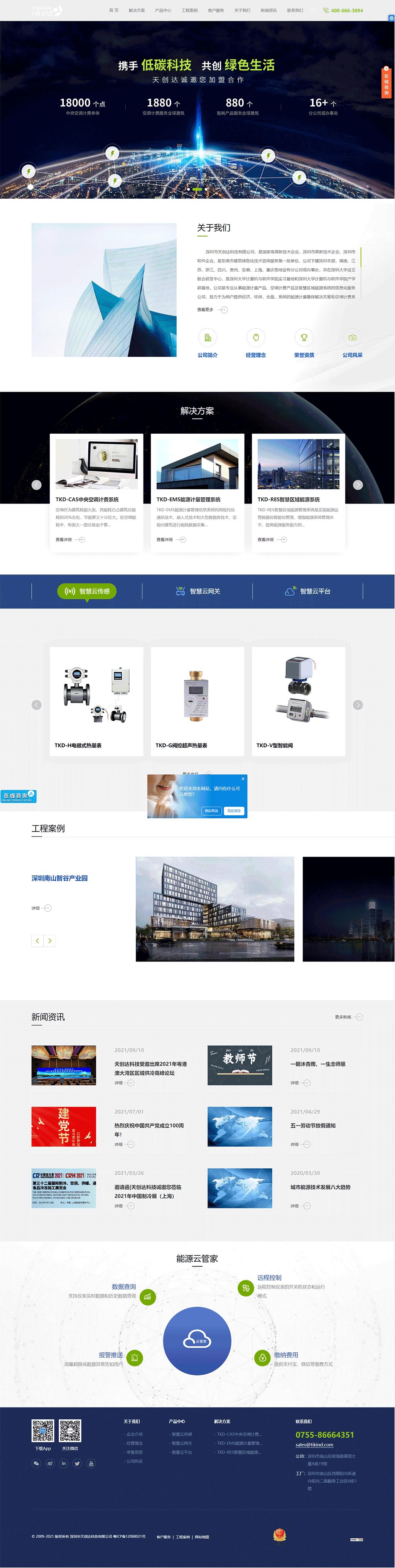 科技公司网站建设