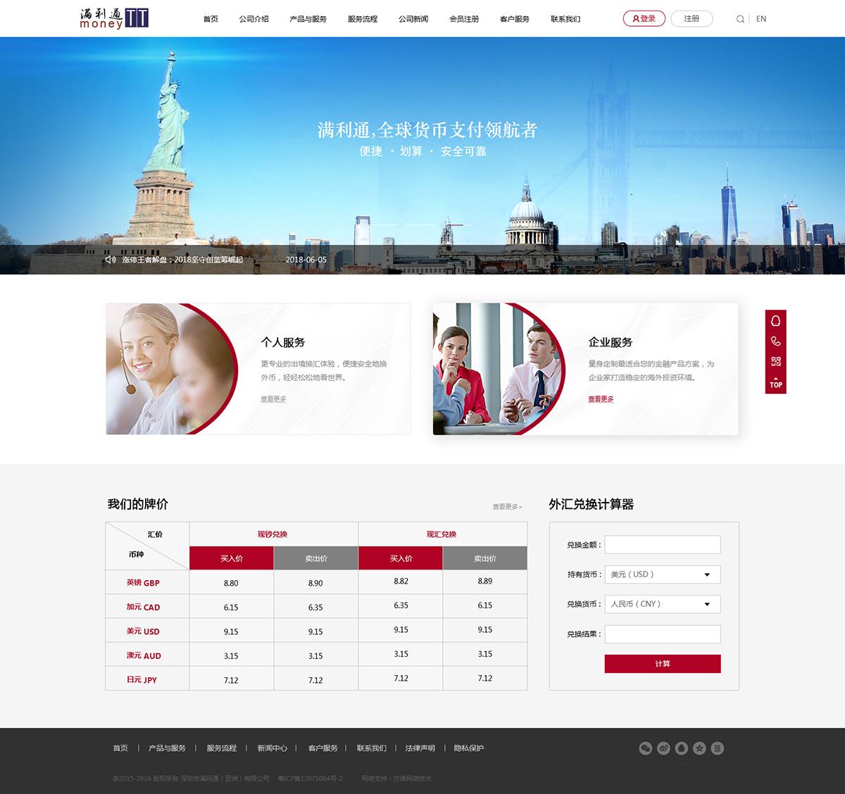 满利通(亚洲)网站案例