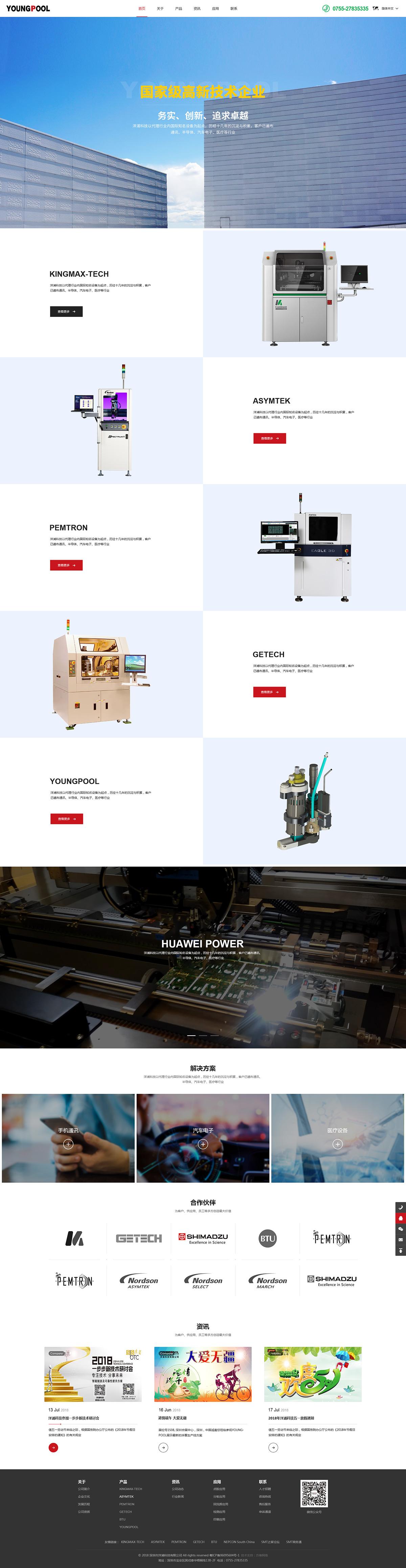 洋浦科技响应式网站网站案例