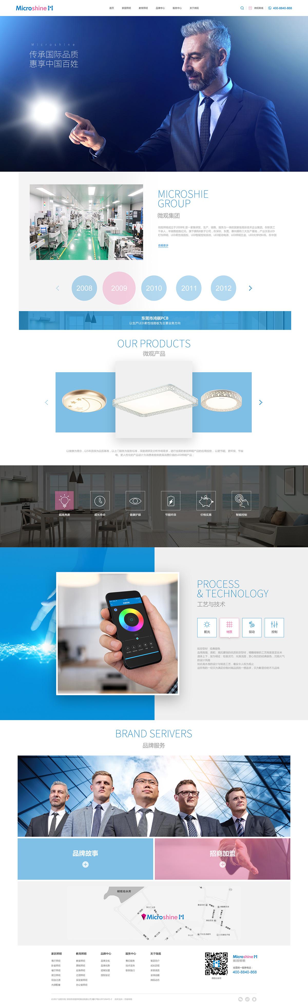 微观照明网站案例