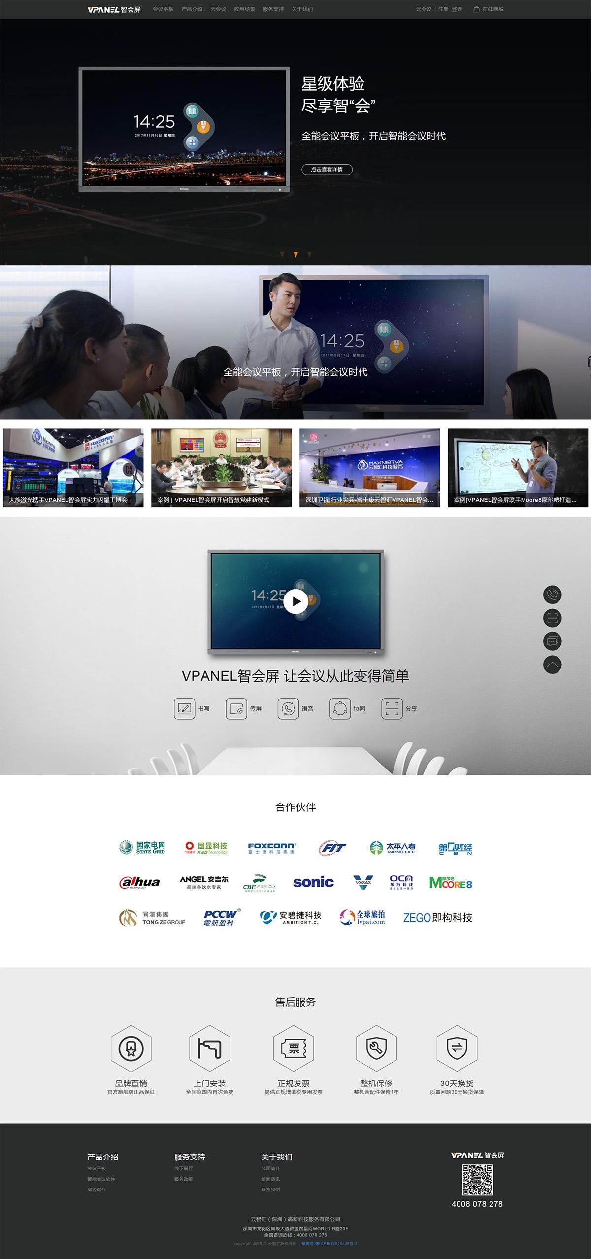 VPANEL会议平板网站案例