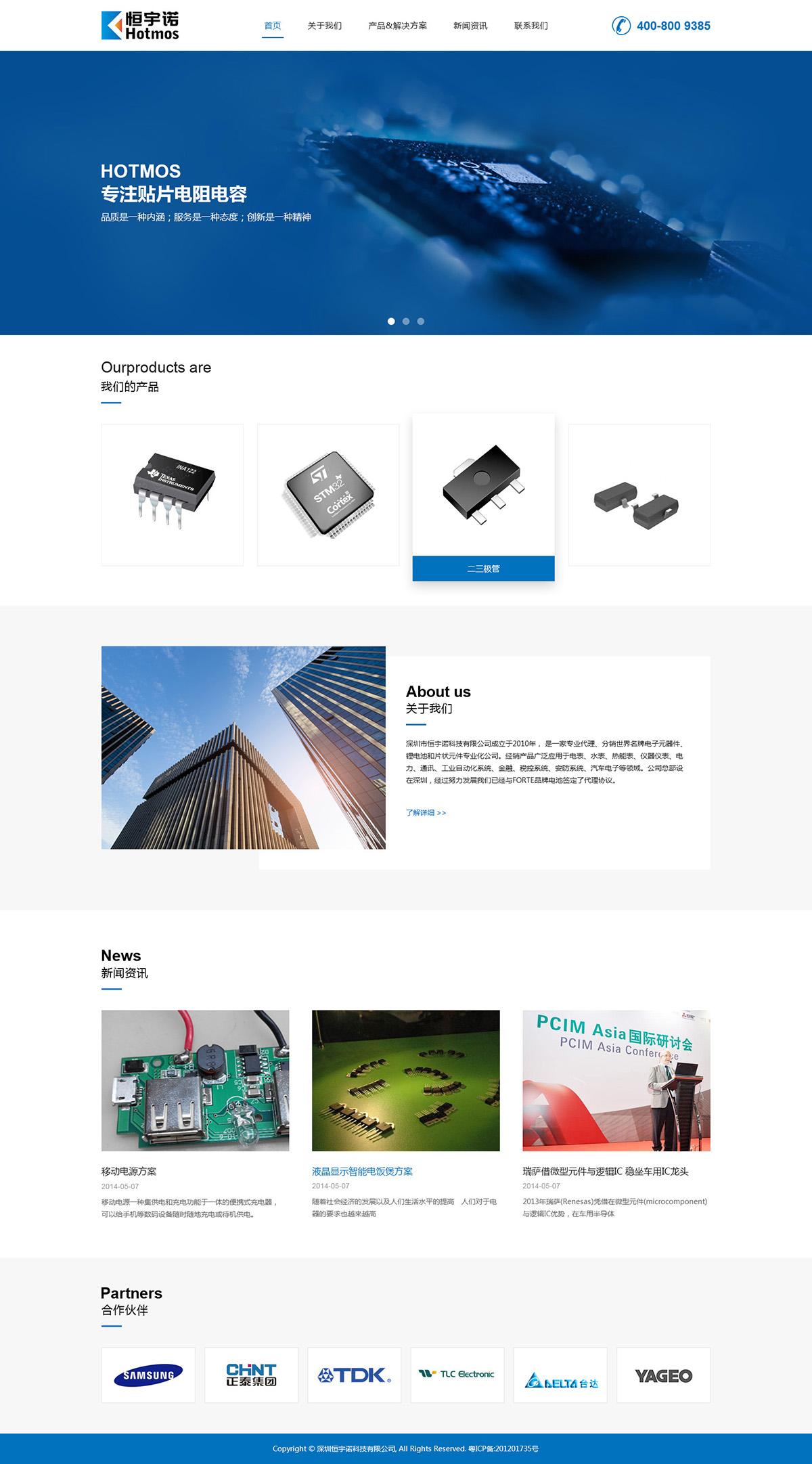 恒宇诺科技网站案例