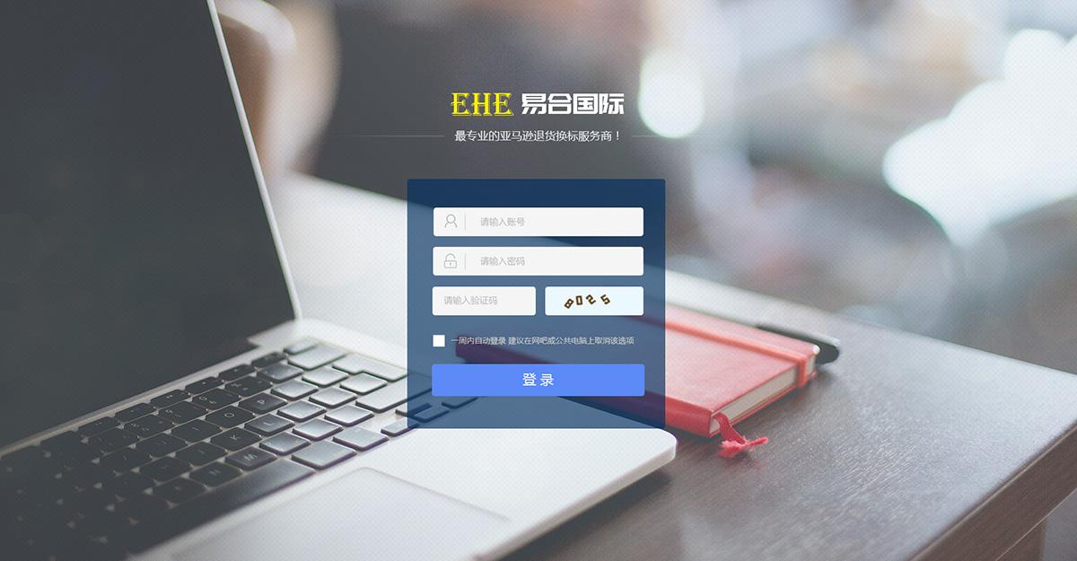 货运库存管理系统网站案例