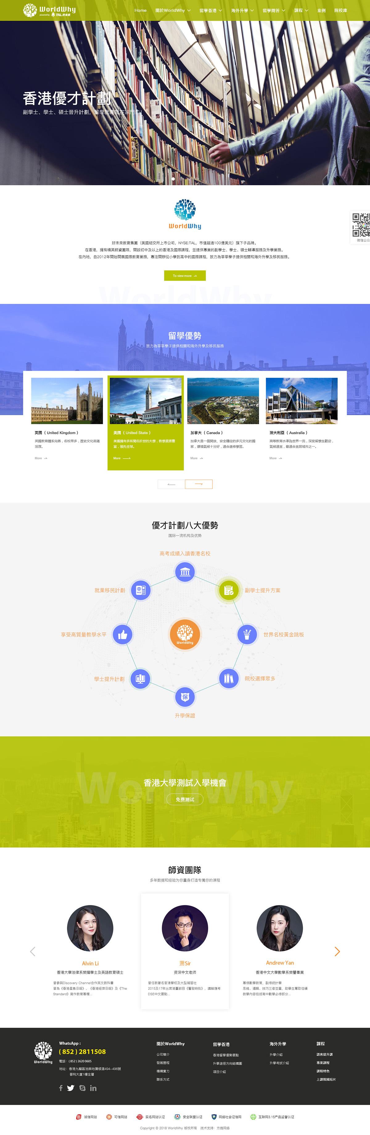 现达企业管理咨询网站案例