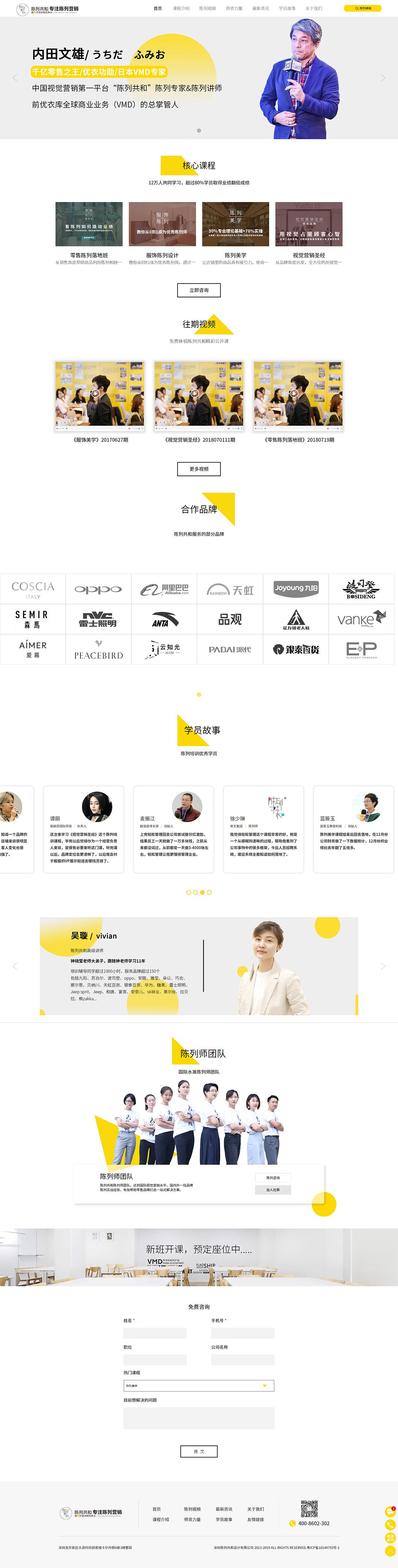陈列共和网站案例