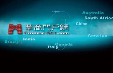 華商網網站設計案例