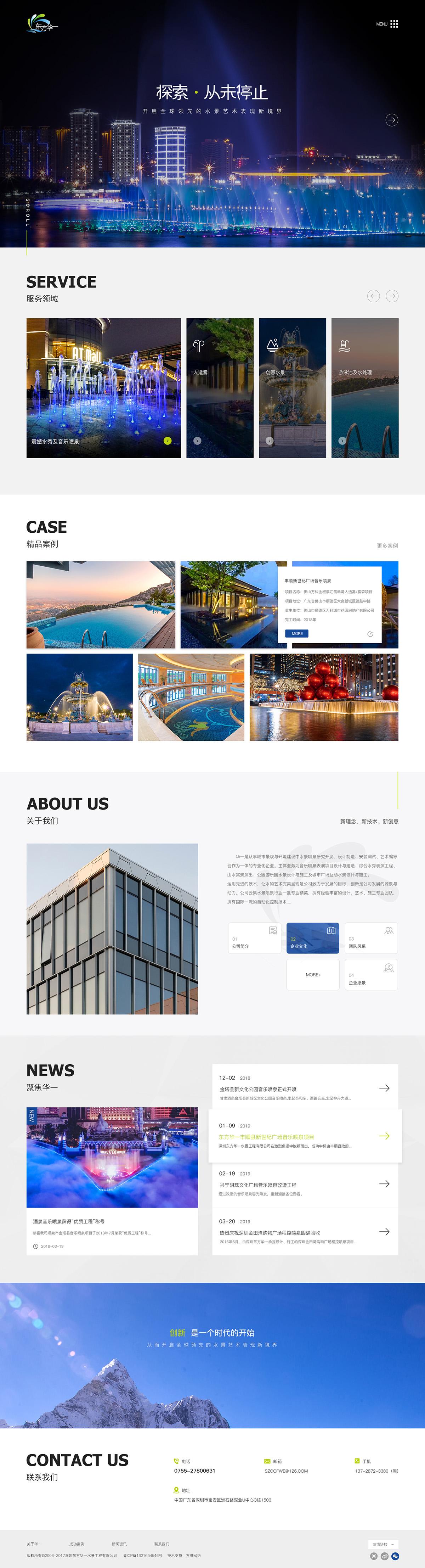 东方华一景观工程网站案例