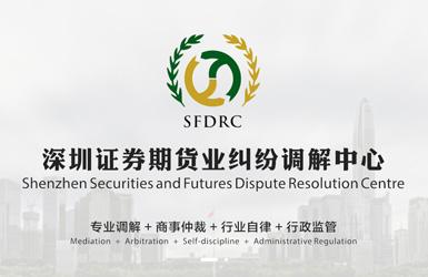 深圳证券期货业纠纷调解中心