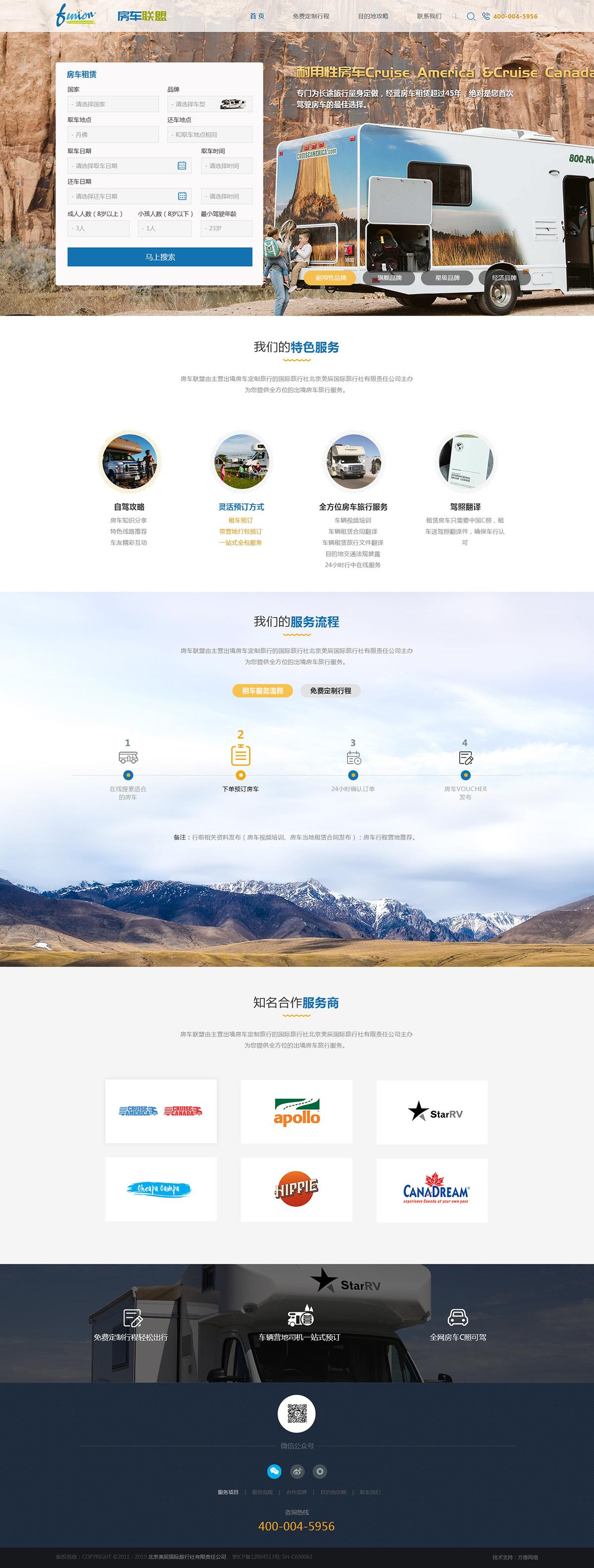 美辰国际旅行社网站案例