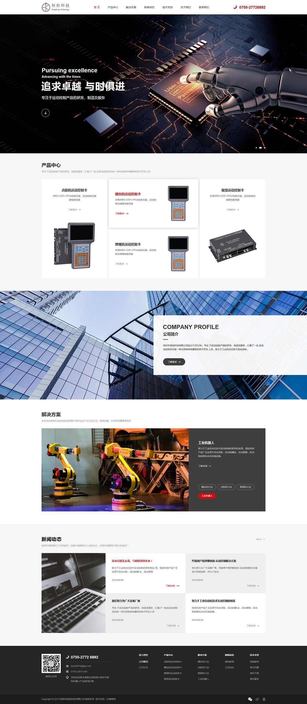 恒控科技网站案例