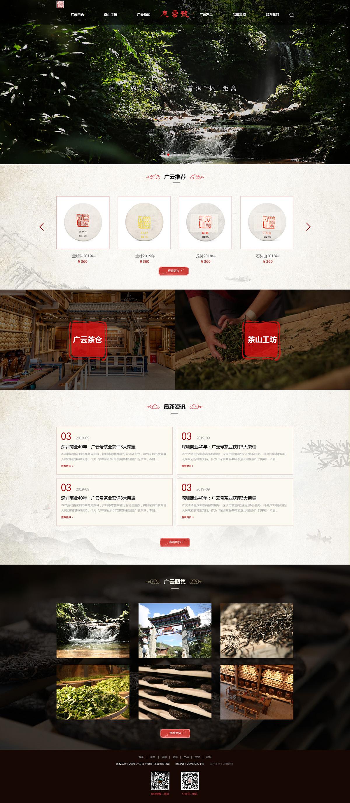 广云号茶业网站案例