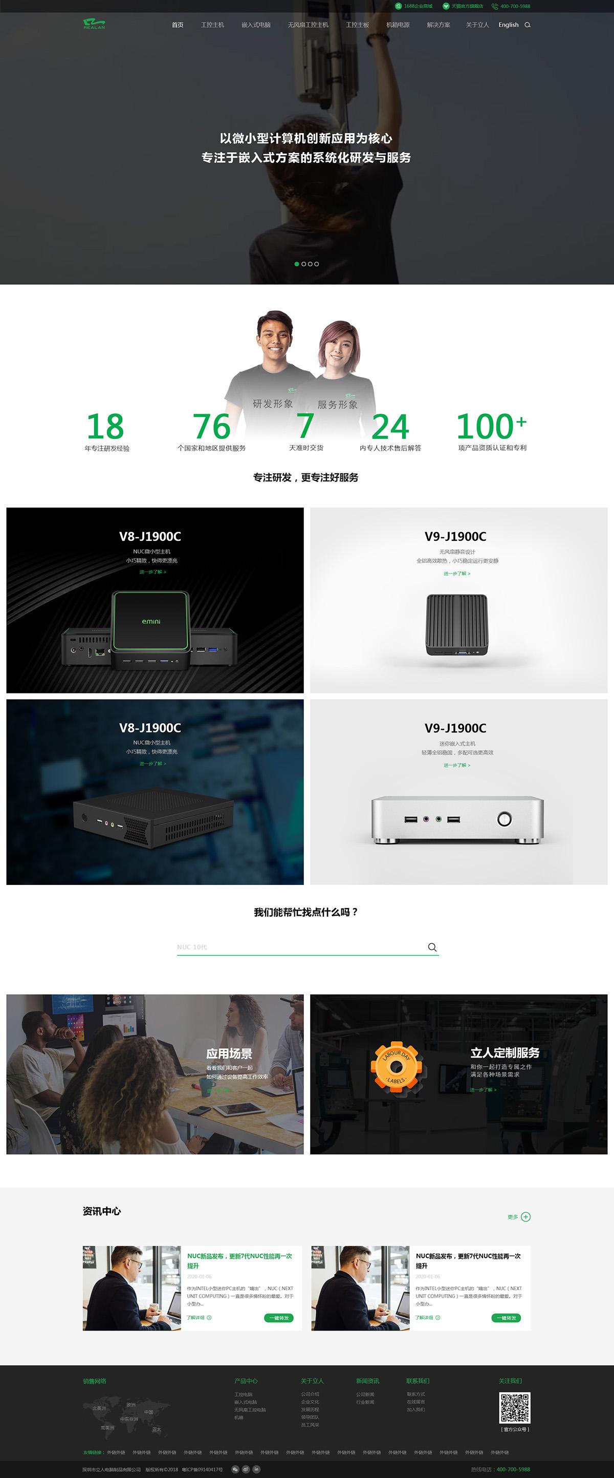立人电脑网站案例