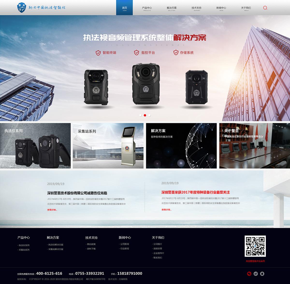 警圣科技网站案例