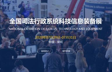 全国司法行政系统科技信息装备展案例图片