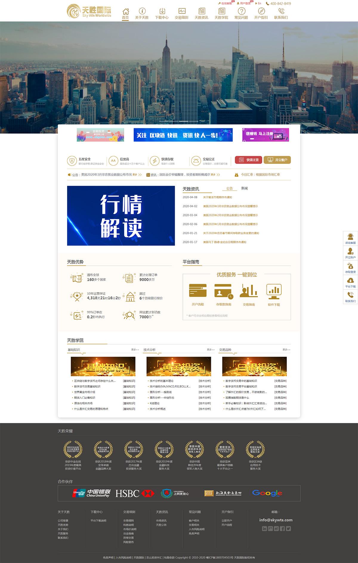 天胜国际网站案例