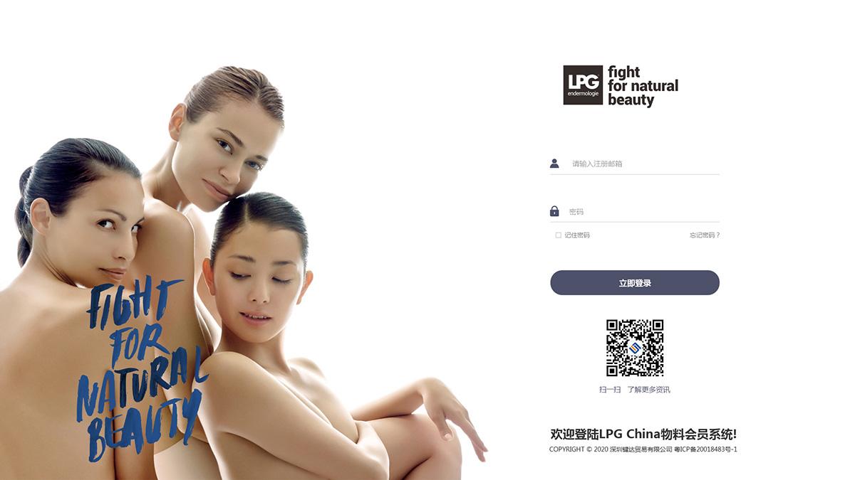 LPG键达贸易物料会员系统网站案例