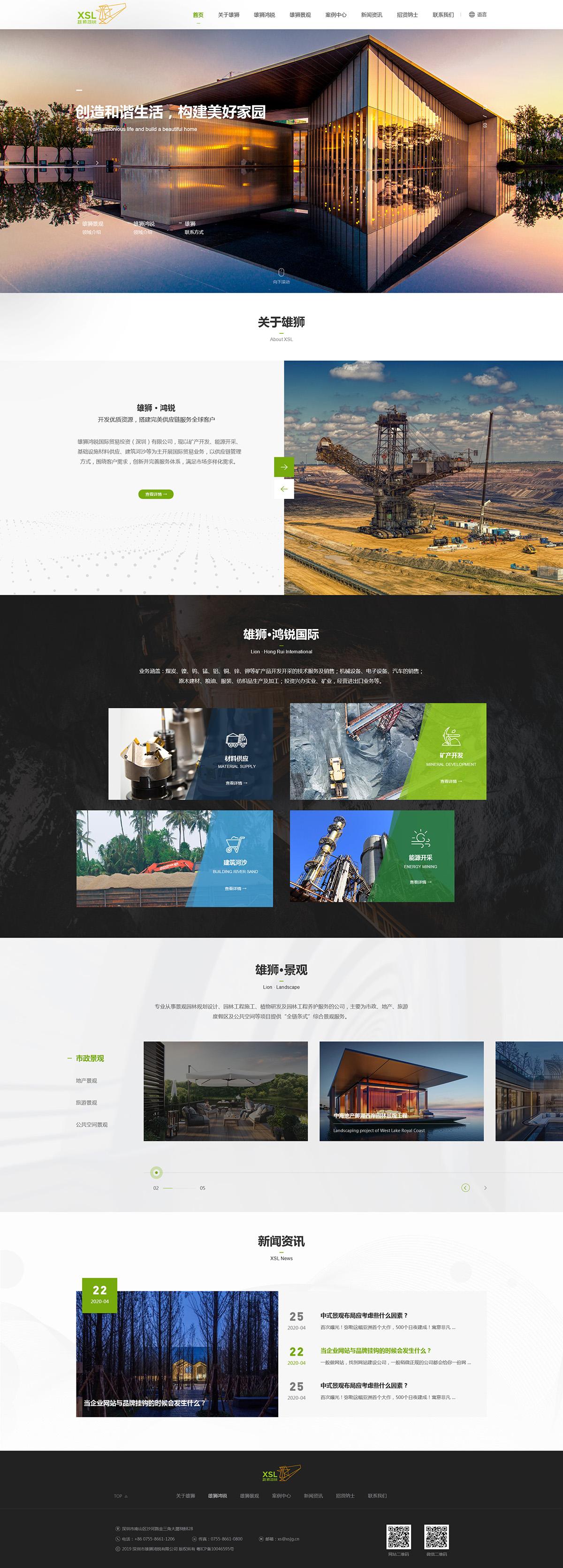 雄狮景观网站案例