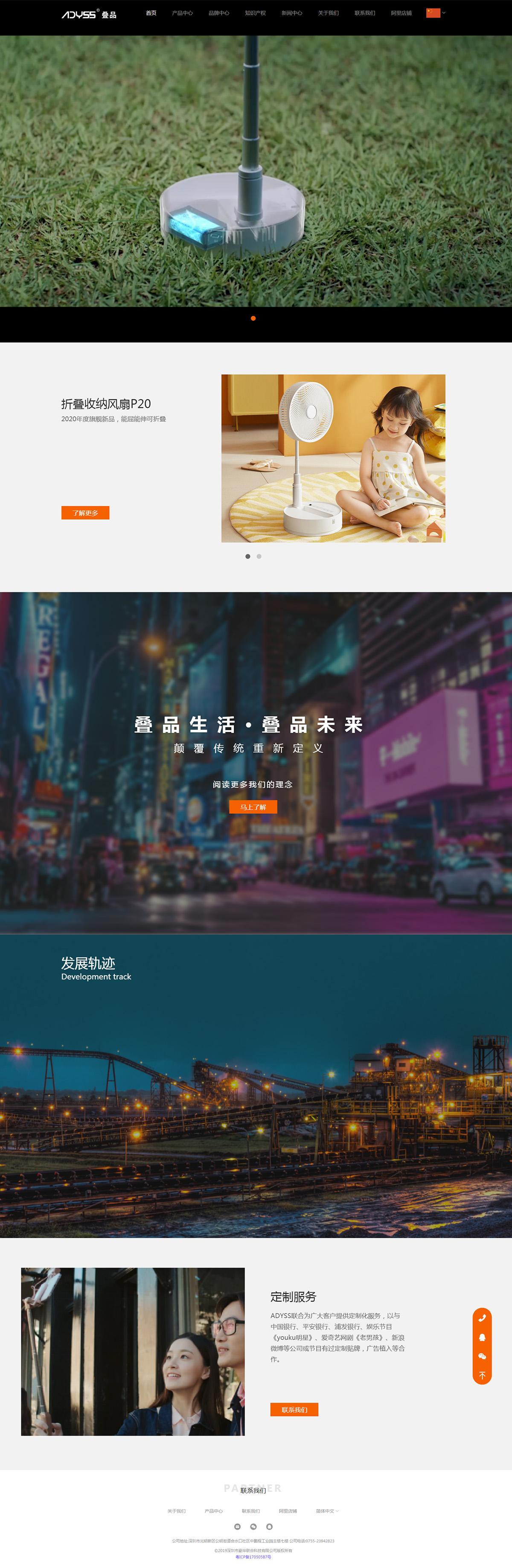 豪华联合科技网站案例