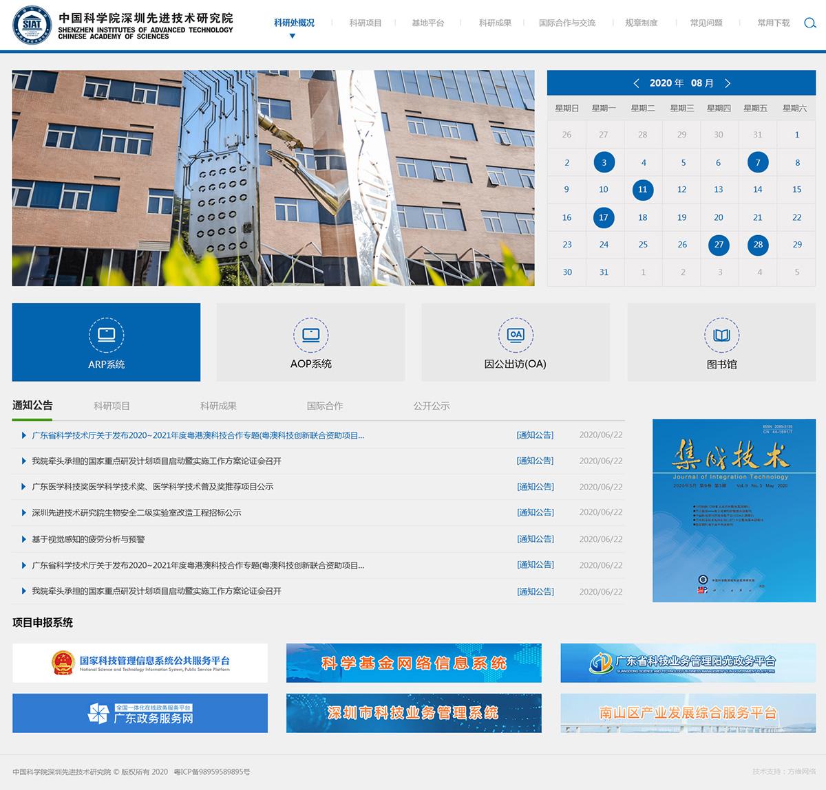 中科院深圳先进院科研管理与支撑处网站案例
