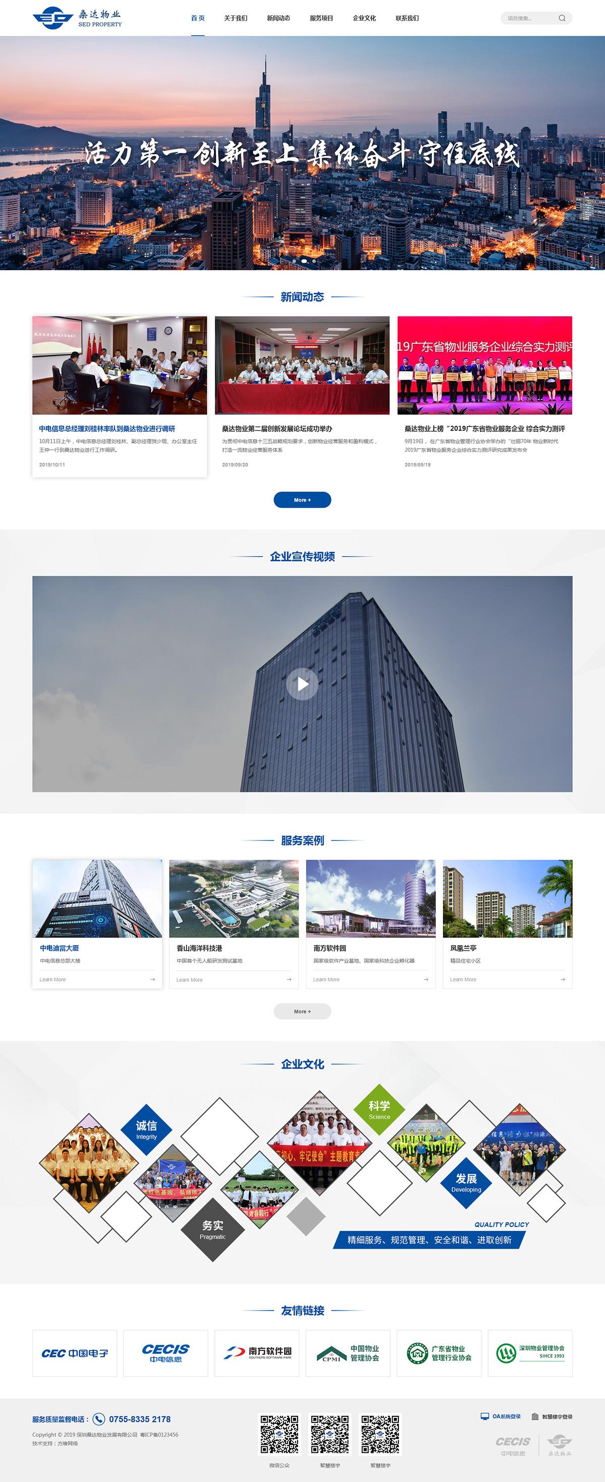 桑达物业网站案例
