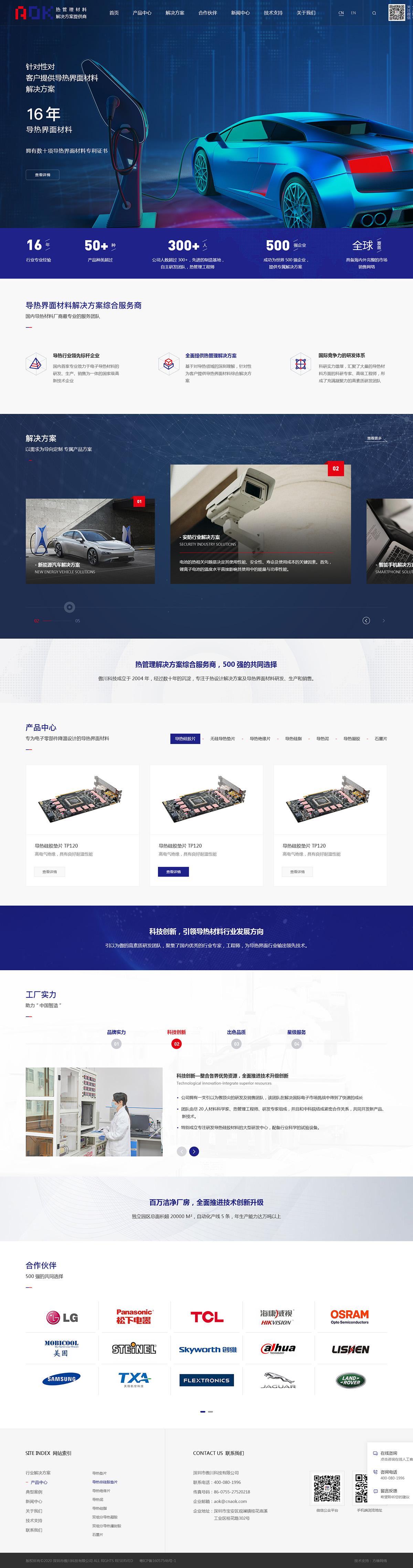 傲川科技网站案例