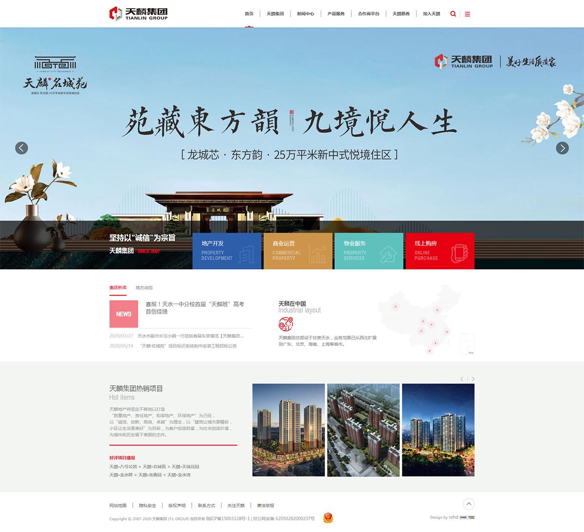 天麟投资网站案例