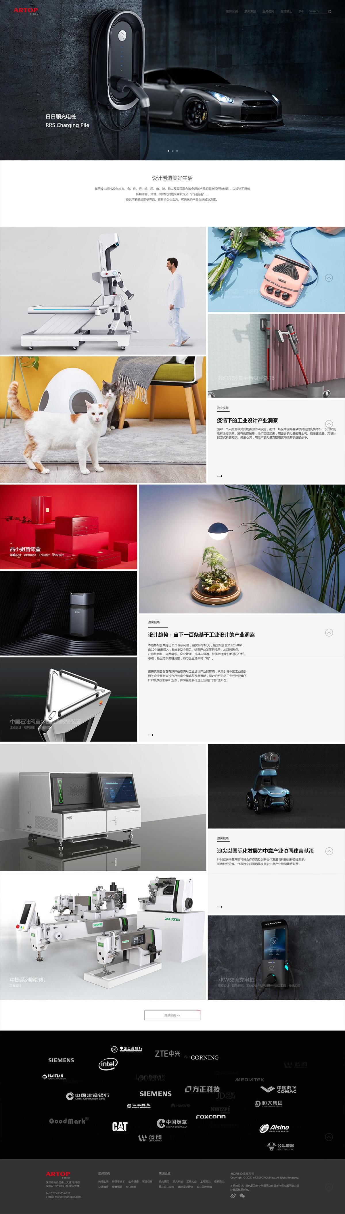 浪尖设计集团网站案例