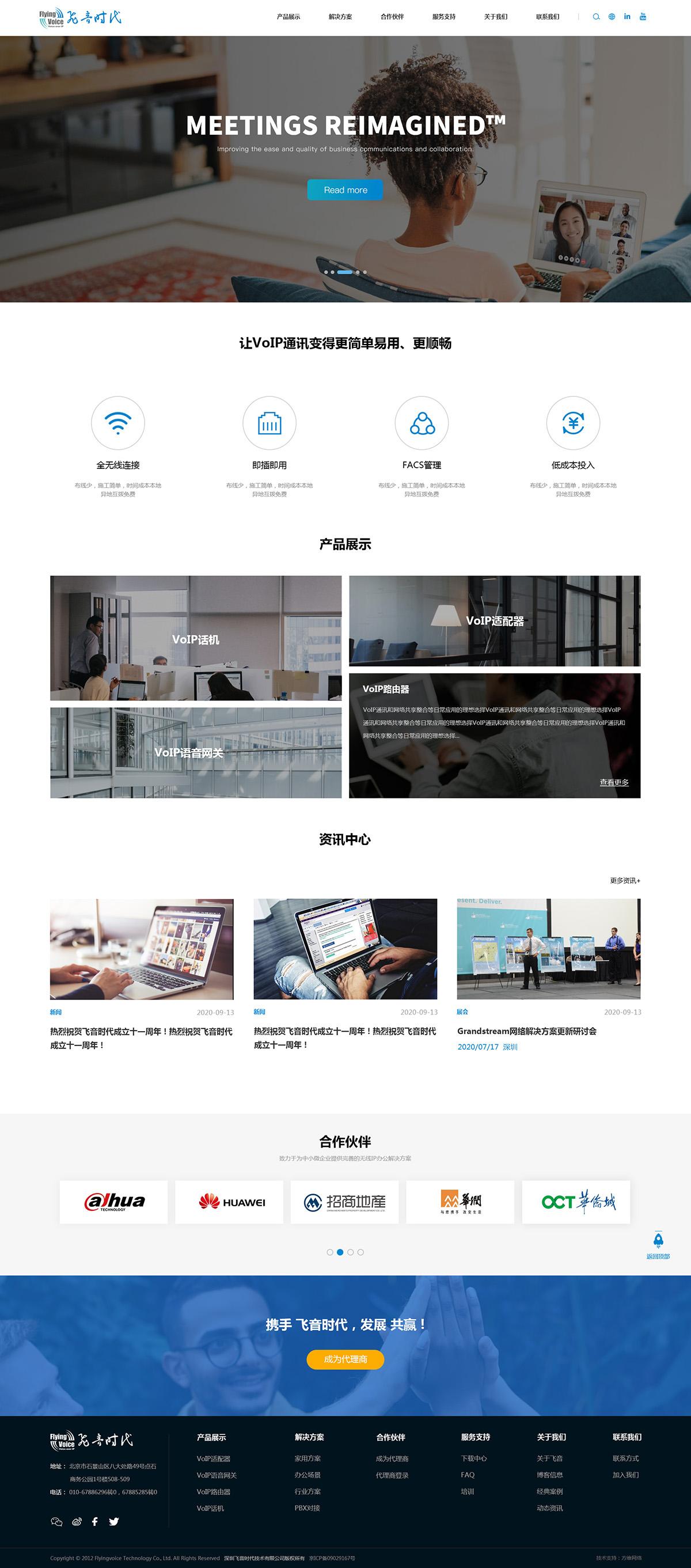 飞音时代网站案例