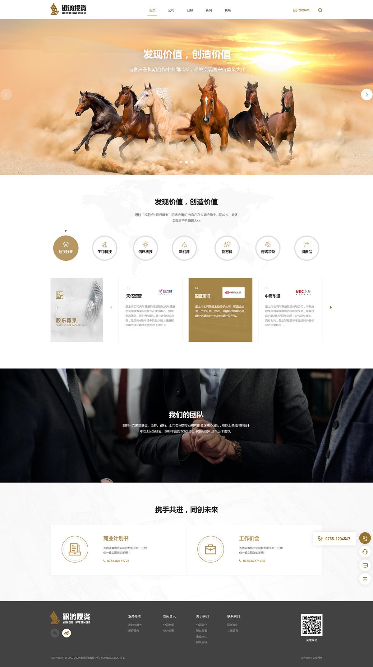 银鸿投资网站案例