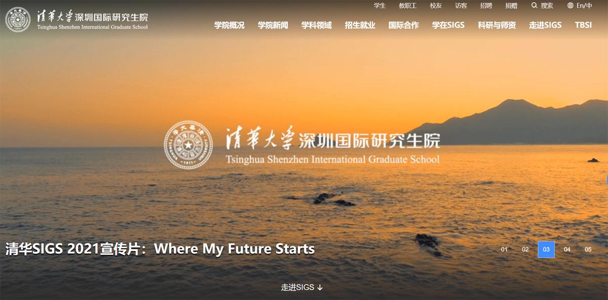 清华大学深圳研究生院网站案例