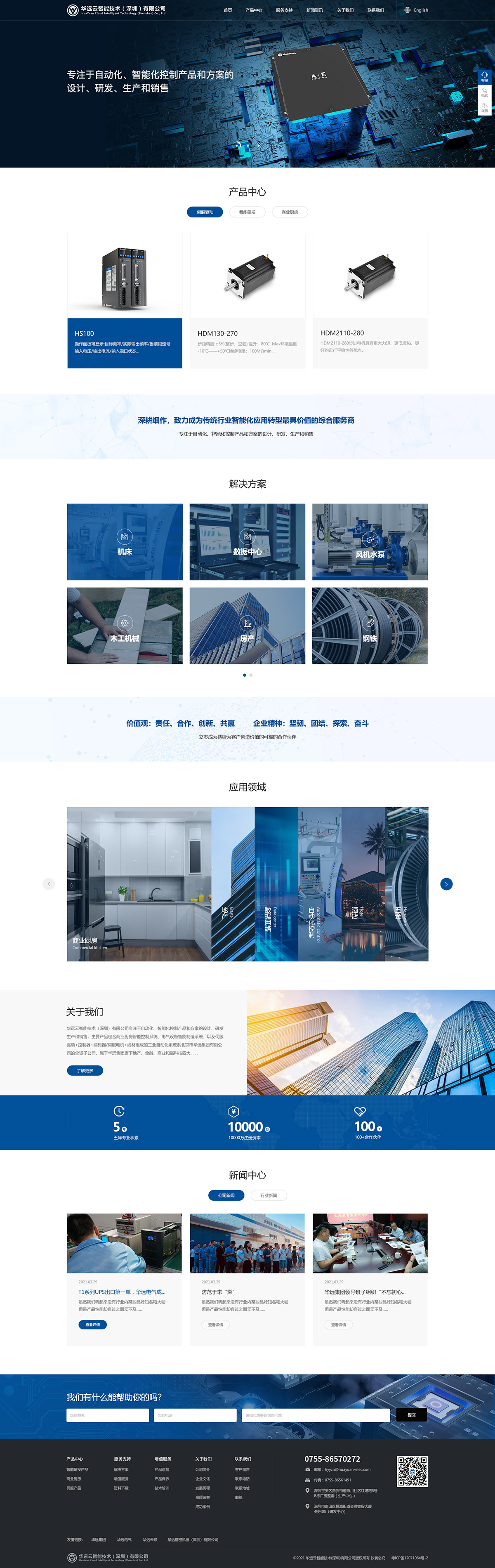 华远云智能技术网站案例