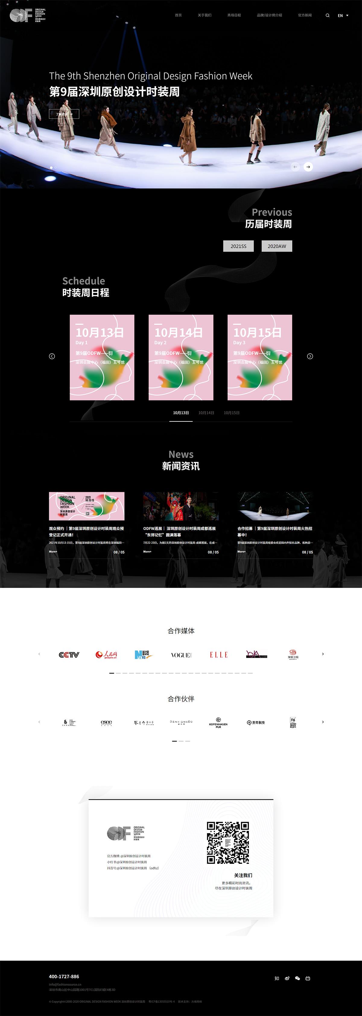 深圳原创设计时装周网站案例