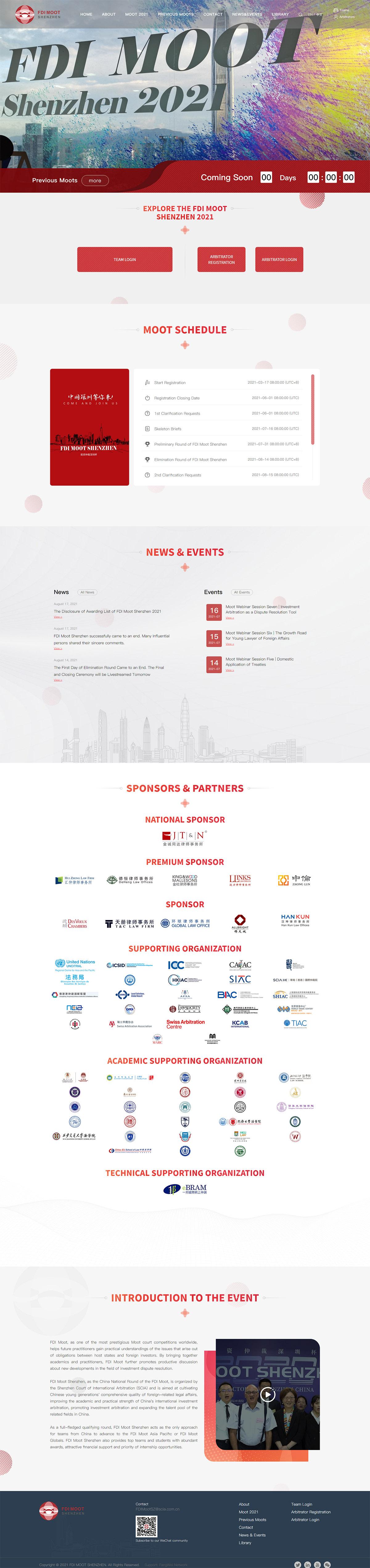 深圳国际仲裁院FDI模拟比赛网站案例