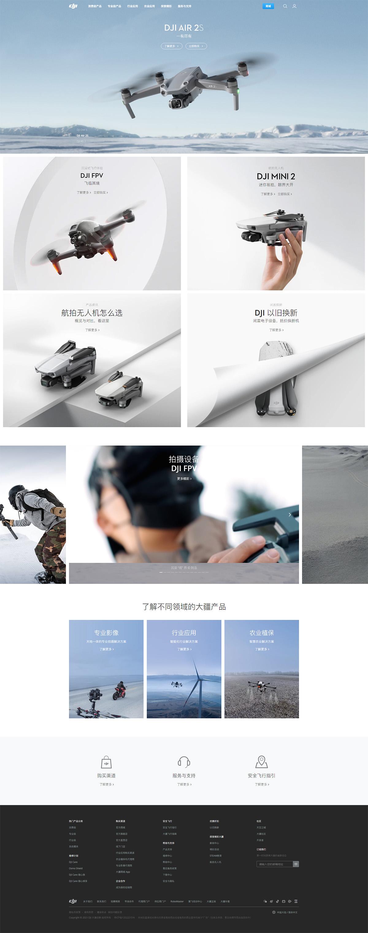 大疆创新网站案例
