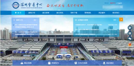 会展中心官网设计截图