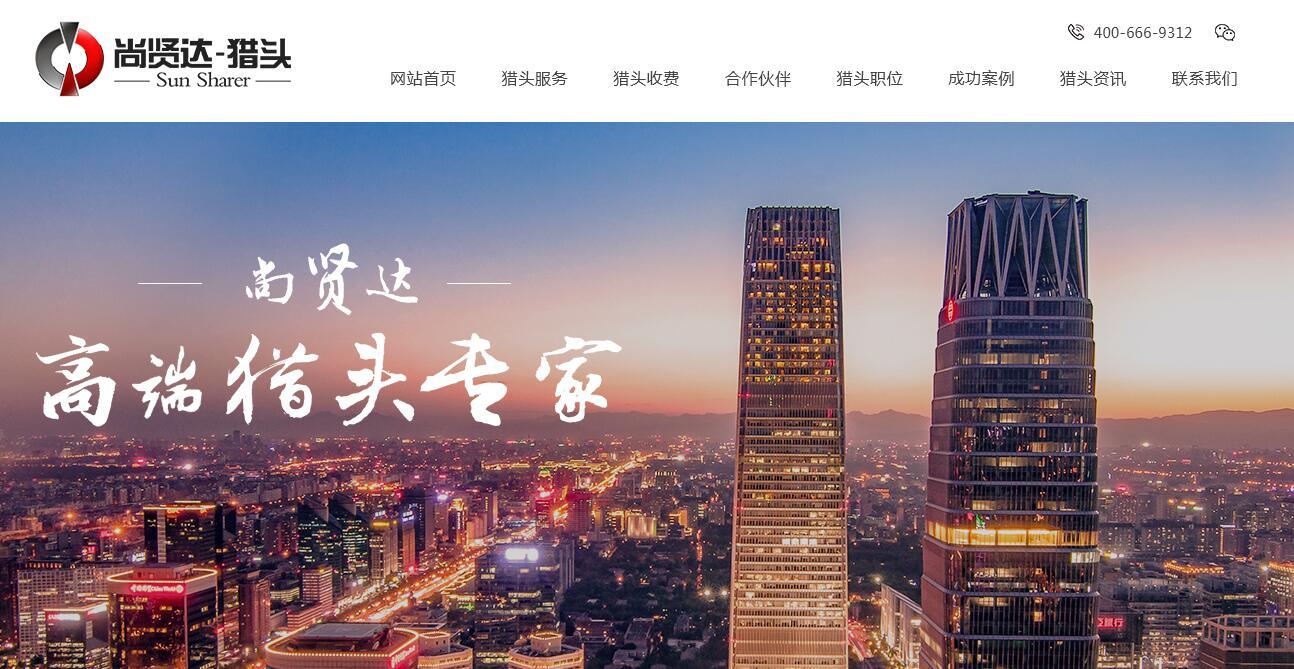 猎头公司网站设计