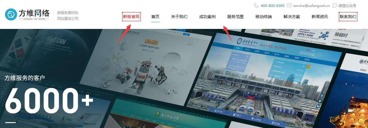 企业网站头部设计