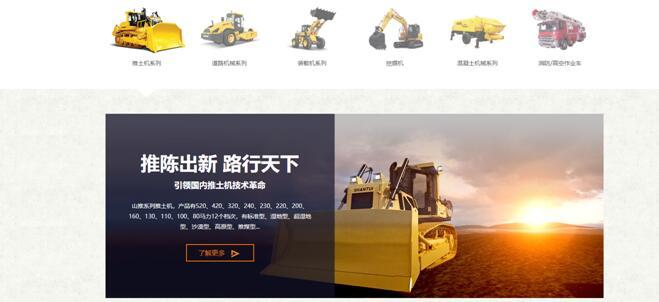 产品网站设计2