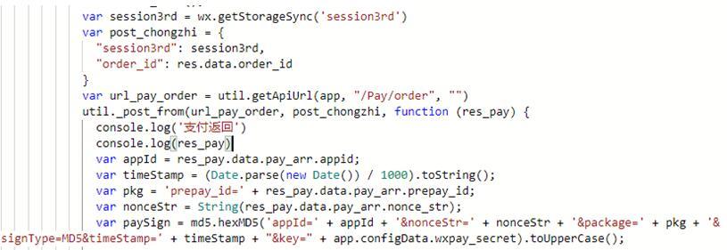 微信支付小程序代码