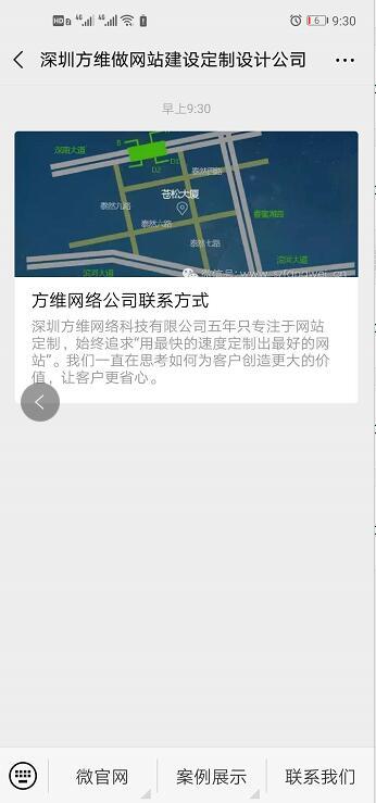 方维网络微网站