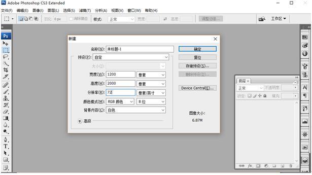 PS网页设计软件